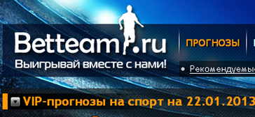 betteam прогнозы на спорт украина